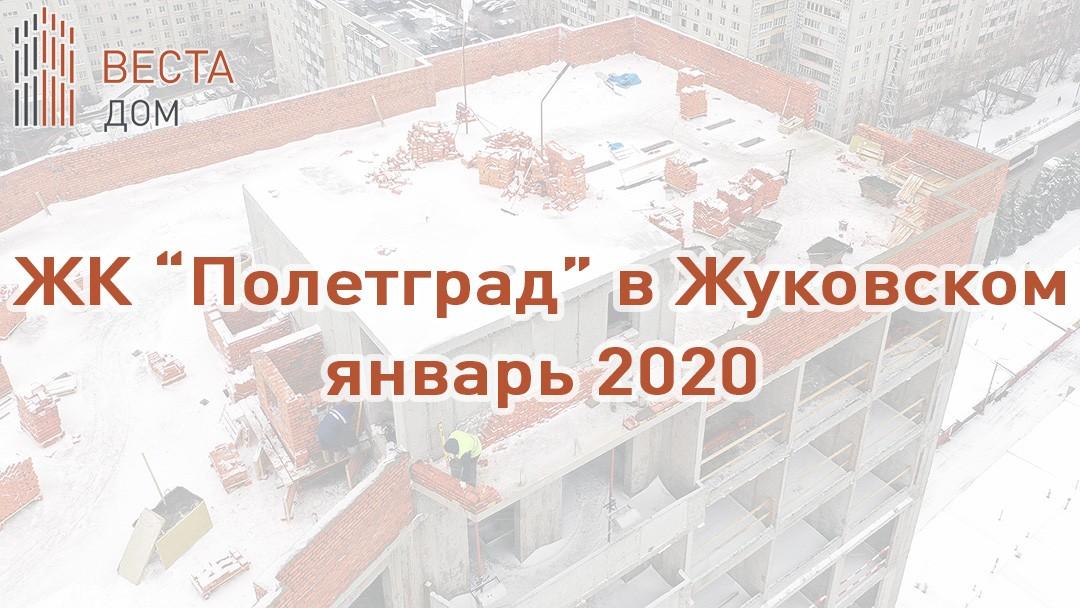 """ЖК """"Полетград"""" – успешный ход строительных работ в январе 2020 г."""