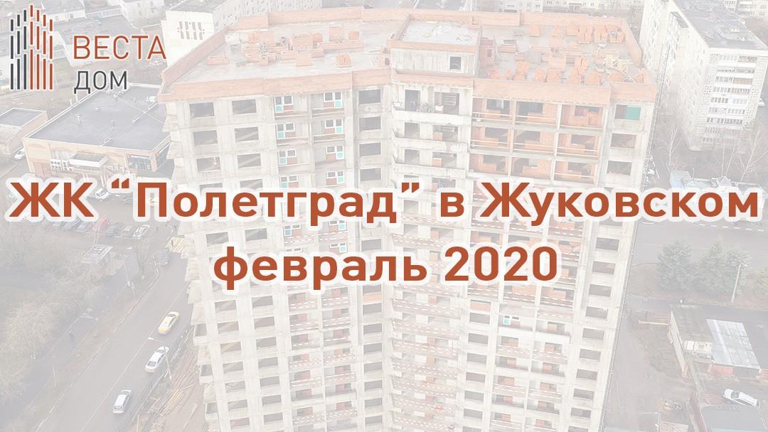"""ЖК """"Полетград"""" – ход работ в феврале 2020 г."""
