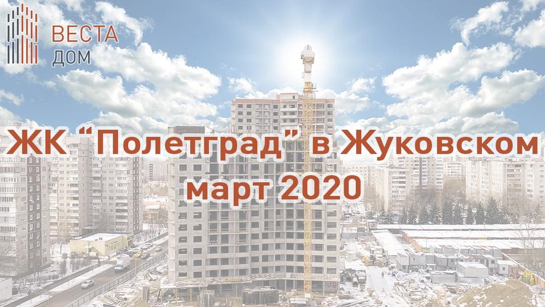 ЖК Полетград - ход строительства в марте 2020 г.