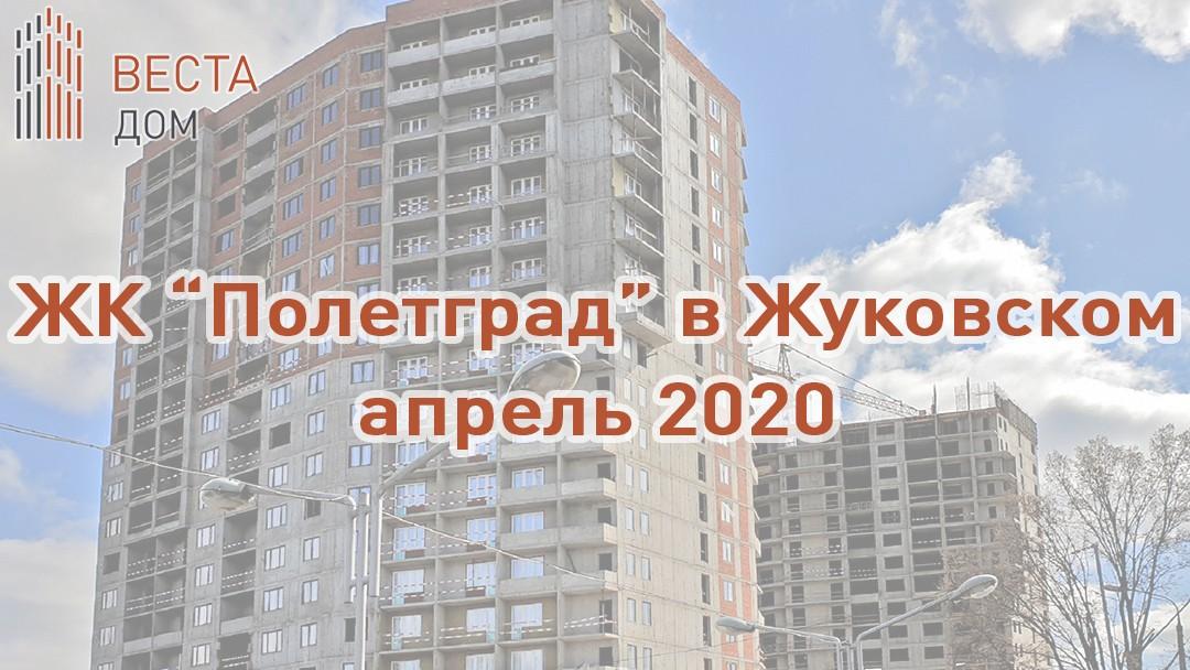 ЖК Полетград - ход строительства в апреле 2020 г.