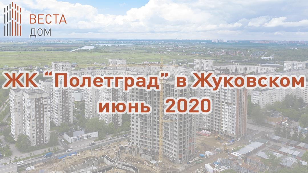 ЖК Полетград - ход строительства в июне 2020 г.