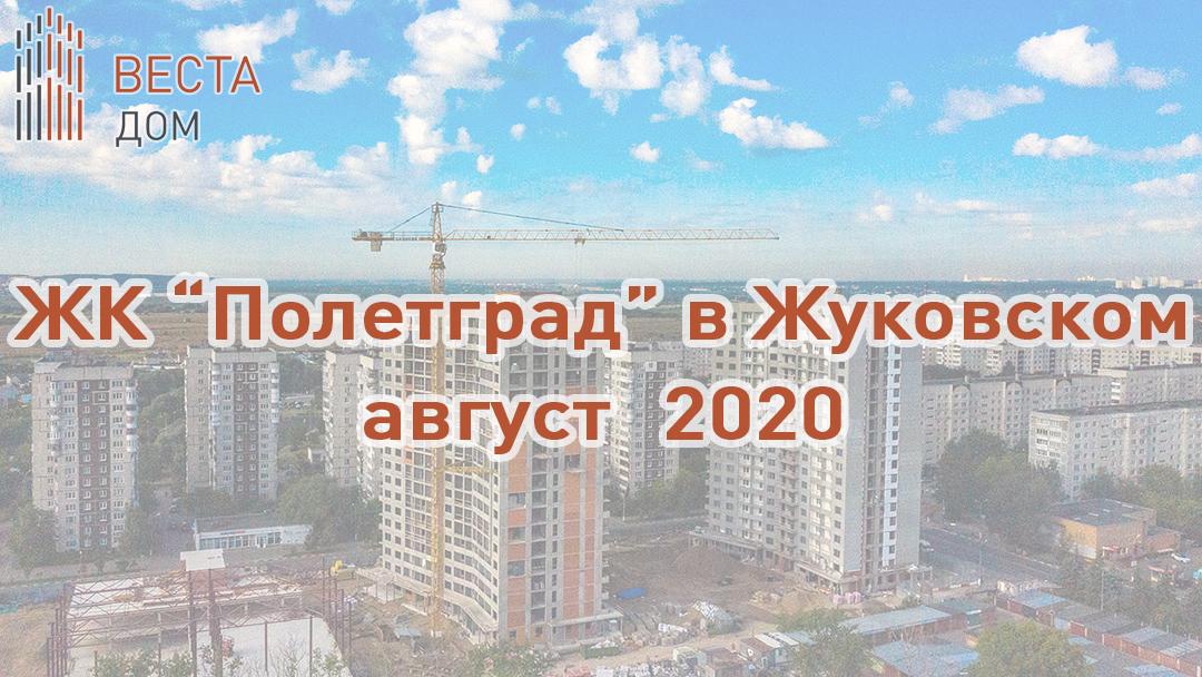 ЖК Полетград - ход строительства в августе 2020 г.