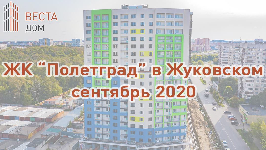 ЖК Полетград - ход строительства в сентябре 2020 г.