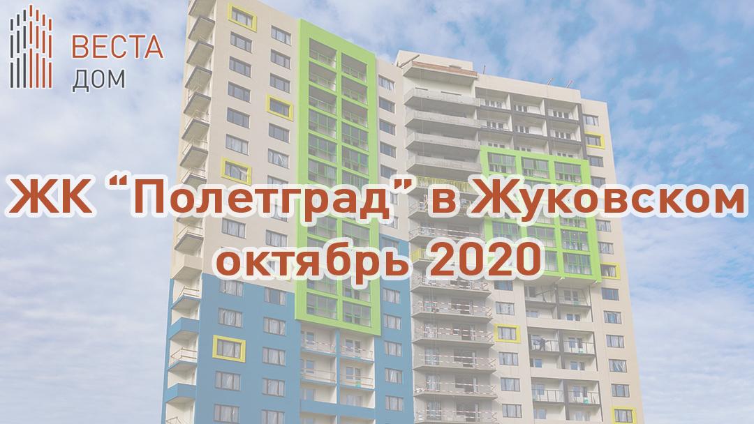 Строительные работы в октябре 2020 г.
