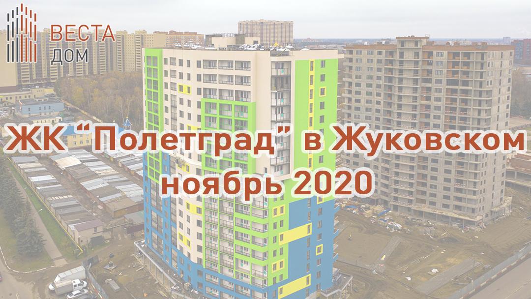 Строительные работы в ноябре 2020 г.