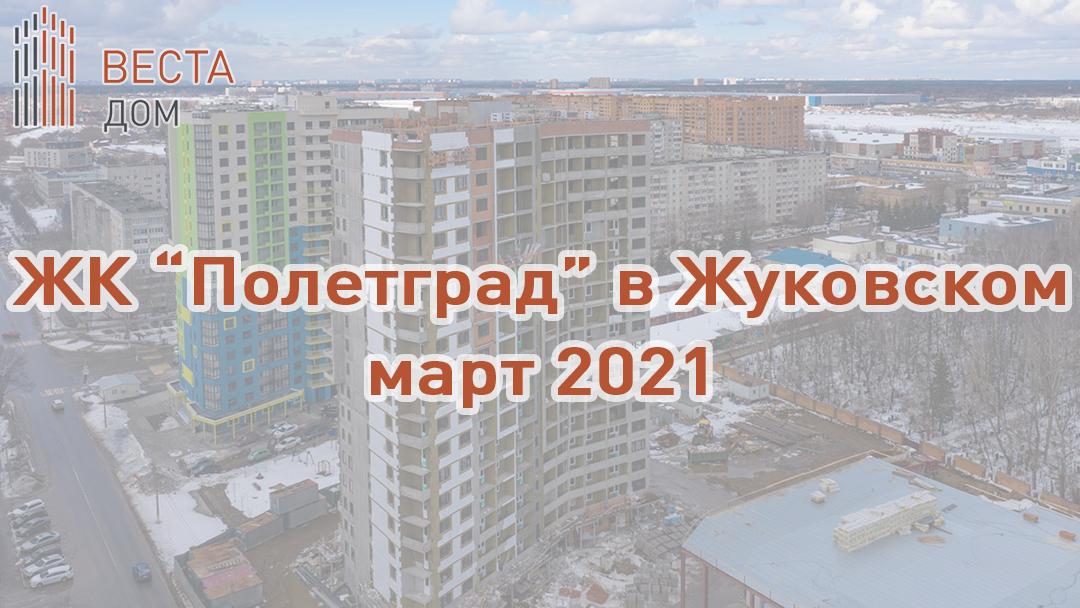 Строительные работы в марте 2021 г.