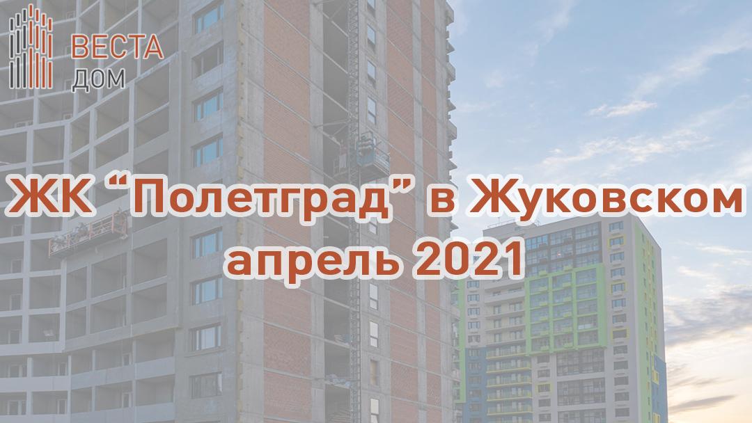 Строительные работы в апреле 2021 г.