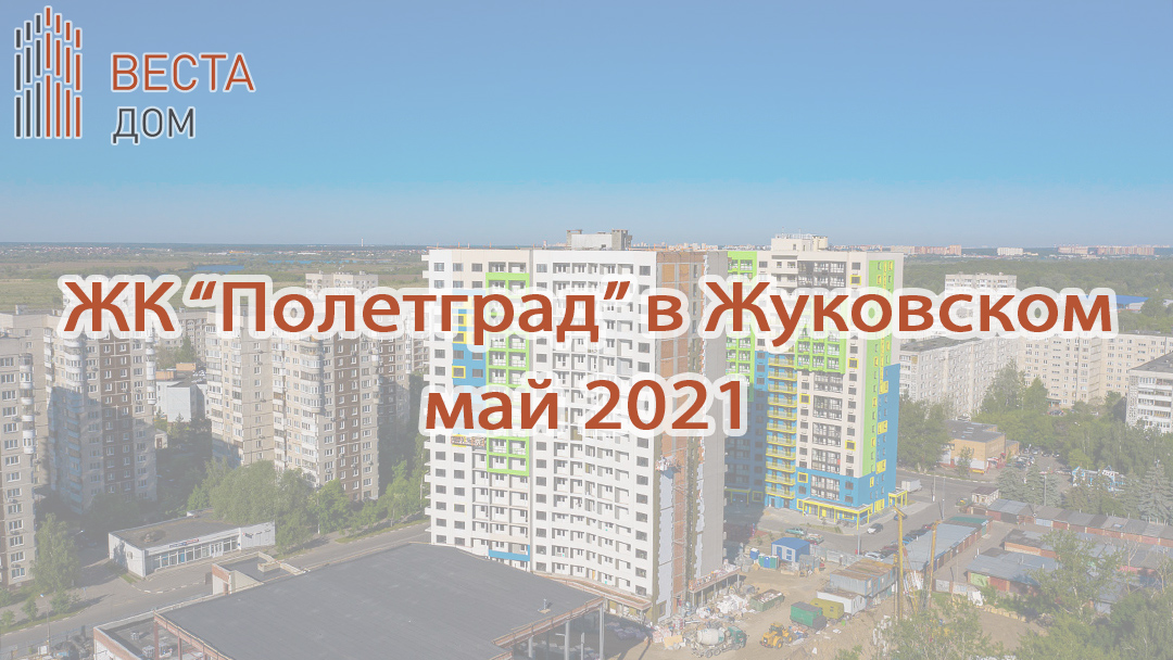 Строительные работы в мае 2021 г.