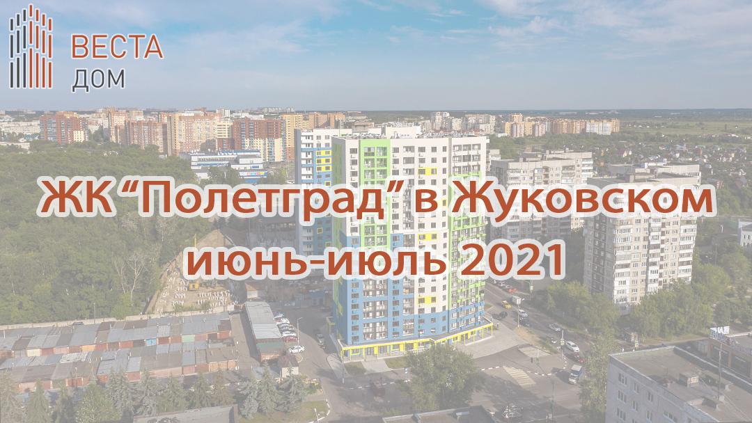 Строительные работы в июне-июле 2021 г.